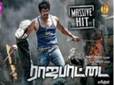 Rajapettai - Tamil Movie
