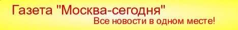 москва-сегодня.рф